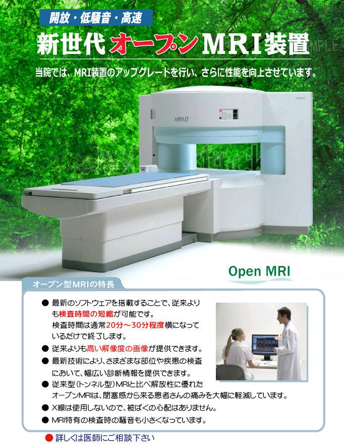 新世代オープン型mri 交通事故 治療 なかがわ整形 熊本市 整形